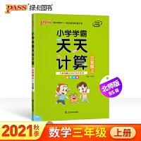 包邮2020版 PASS绿卡图书 小学学霸天天计算 三年级上册 全彩手绘 大字护眼