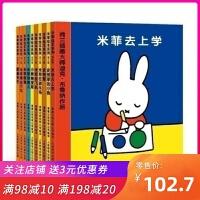 米菲系列第2辑全10册正版童书米菲骑自行车(精)/迪克・布鲁纳丛书
