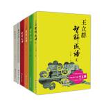 王立群智解成语系列丛书(套装6册)