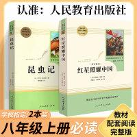 红星照耀中国人民教育出版社昆虫记当当自营全套2本 温儒敏主编统编八年级语文必读书目课外阅读