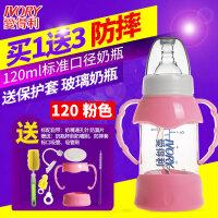 爱得利新生婴儿标准口径玻璃奶瓶 宝宝标口奶瓶120-250ml储奶瓶a214 120ml 标配S奶嘴+吸管+粉色防摔手