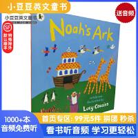 进口原版 Noah's Ark 《小鼠波波》作者露西.卡森经典绘本 【2~8岁】