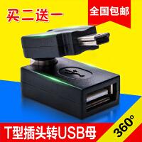 东风风行菱智M5M3V3汽车OTG线U盘转接头USB母转T型口迷你转换器 汽车用品 T型转接线(买2送1) 其他