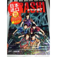 【现货】ポケット�� 7 pocket本 岚 arashi 日本进口原版