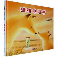 狐狸电话亭 畅销书籍 正版启发精选世界畅销绘本 狐狸电话亭