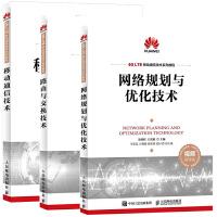 3册 网络规划与优化技术+路由与交换技术+移动通信技术 华为4G LTE移动通信技术系列教程教材书籍 无线网络覆盖估算