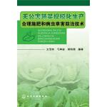 无公害蔬菜规模化生产合理施肥和病虫草害防治技术(全面了解无公害蔬菜施肥和病虫草害防治技术的一本书)