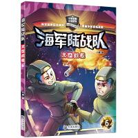 海军陆战队・太空战舰(2018版)