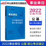 事业单位考试用书中公2022事业单位招聘考试公共基础知识核心考点速记(全新升级)