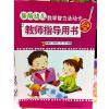 新版幼儿数学智力活动卡5-6岁 教师指导用书