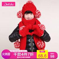 【3折价:65】笛莎女童保暖毛线三件套冬季女童帽子围巾手套三件套装