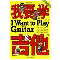 【二手旧书9成新】我要学吉他(小学生版)(单书版) 刘传 ,风华艺校 人民音乐出版社