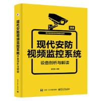 现代安防视频监控系统设备剖析与解读 雷玉堂著 9787121313165 电子工业出版社 新华书店 品质保障