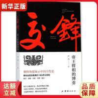 交锋:帝王将相的博弈『新华书店 品质无忧』