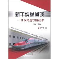 [二手旧书9成新]新干线纵横谈:日本高速铁路技术(第2版)杨中平9787113156459中国铁道出版社