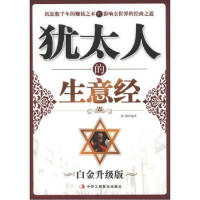 犹太人的生意经(白金升级版) 孙朦 中华工商联合出版社 9787515802527