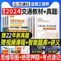 备考2022 监理工程师2021教材 交通专业教材全套3本 交通运输工程公路工程专业监理基础知识案例分析目标控制公路专业
