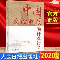 中国政治制度为什么行(2020)人民日报出版社 中国经济社会发展中国之治制度理论