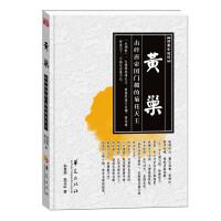 黄巢――击碎唐帝国门楣的菊花天王