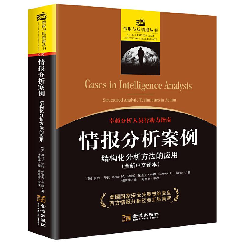 情报分析案例:结构化分析方法的应用 :情报与反情报丛书010:情报分析经典案例,美国国安决策思维,西方分析工具集萃