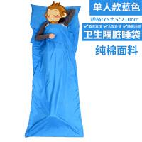 旅行隔脏睡袋薄款床单便携式户外酒店隔脏睡袋内胆床单棉 蓝色(单人纯棉)