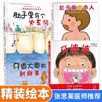全4册精装正版 肚子里有个火车站+牙齿大街的新鲜事+牙婆婆+肚子里的小人 德国精选科学图画书 3-6周岁幼儿童日本版绘本大卫不可以