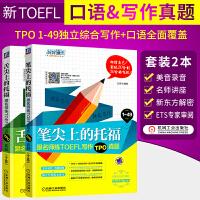 满39包邮,全两册 托福考试真题训练舌尖上的托福+笔尖上的托福跟名师练TOEFL写作TPO真题 托福口语写作练习资料