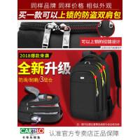 卡帝乐韩版初中高中学生书包男士商务电脑旅行包双肩包男背包女
