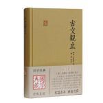 古文观止(国学典藏)