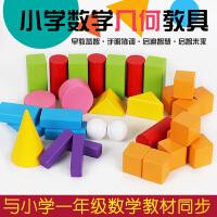 几何体积木数学教具小学生学具套装道具正方体长方体圆锥立体模型