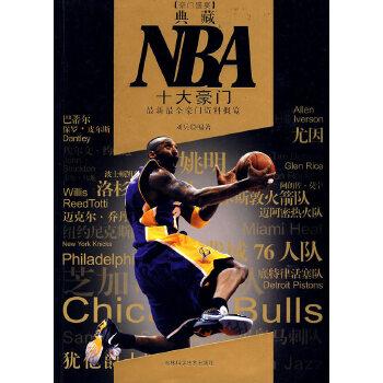 典藏NBA十大豪门(pdf+txt+epub+azw3+mobi电子书在线阅读下载)