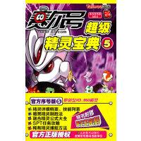 赛尔号超级精灵宝典(5)