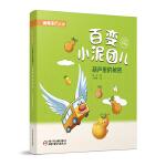金龟子讲故事・百变小泥团儿・葫芦里的秘密(彩色注音版)
