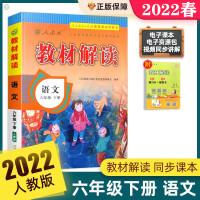 包邮2021秋教材解读六年级上册语文人教版RJ