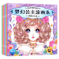 全套6册 梦幻公主涂画本 幼儿童画画书美少女公主涂色书填色本儿童女孩读物书籍3-4-5-6-7岁 幼儿艺术启蒙简笔画大