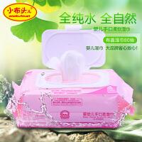 小布头婴儿湿巾纸湿纸巾新生儿童宝宝 手口柔肤用带盖80抽PP巾a242