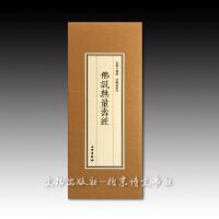 乾隆大藏经《佛说无量寿经》 一函二册 限量300册 文物出版社出版