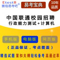 2018年中国联通校园招聘考试(行政能力测试+计算机)易考宝典题库章节练习模拟试卷非教材