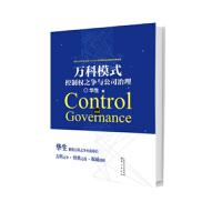 【正版现货】万科模式:控制权之争与公司治理