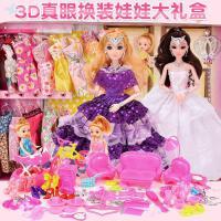?换装芭比洋娃娃套装大礼盒女孩过家家仿真Bb公主礼物儿童玩具城? 紫色加白色 A1