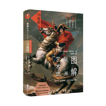 图解欧洲艺术史:18世纪  洛可可、圣彼得堡、华托与法国大革命 打破时间顺序,可从任何一页看起的艺术史 未读出品 打破时间顺序,可从任何一页看起的艺术史