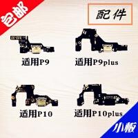 适用华为P10 P9 P9Plus尾插小板 USB充电接口P10plus送话器小板 话筒麦克风副板