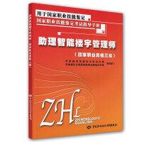 助理智能楼宇管理师(国家职业资格三级)―考试指导手册