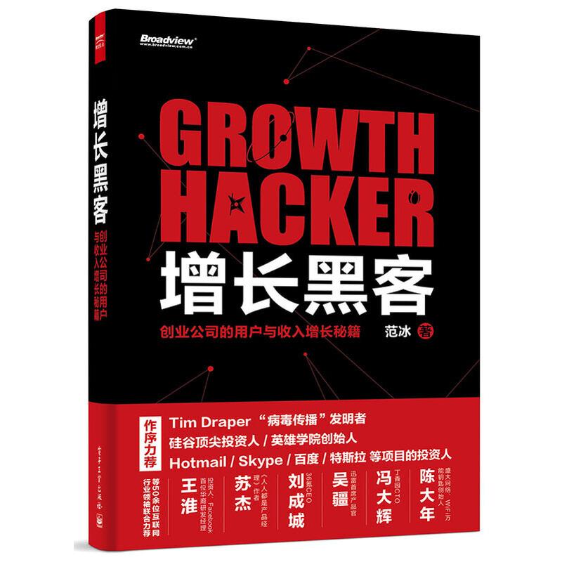 增长黑客:创业公司的用户与收入增长秘籍创业团队如何面对用户数量和利润增长等诸多挑战?这是你急需的四两拨千斤的智慧!国内引入Growth Hacker概念的先锋书!