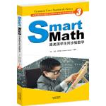 Smart Math:跟美国学生同步做数学(彩色英文版 Grade 3)