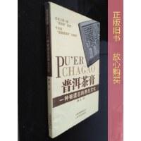 【旧书二手书9品】普洱茶膏:一种被遗忘的养生文化 /陈杰 著 云南科技出版社