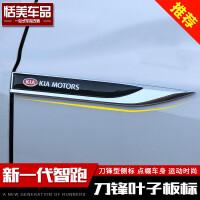 起亚新一代智跑K3K4K5 刀锋叶子板贴标 汽车外饰改装金属车贴 起亚叶子板《金属标-黑色》