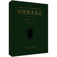 中国淡水藻志:第二十一卷:Ⅱ:Timus XXI:金藻门:Chrysophyta:Sectio Ⅱ 魏印心 97870