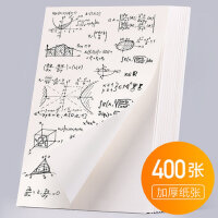 【10本包邮】玛丽护眼草稿纸数学草稿本白纸本打草纸免邮演草纸学生用360张