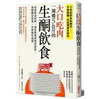 【预售】正版: �S藤�Z三《大口吃肉,一周瘦5公斤的生酮�食》采��文化16